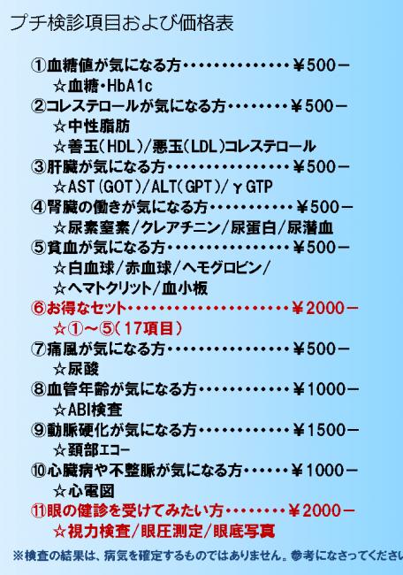 プチ検診価格表