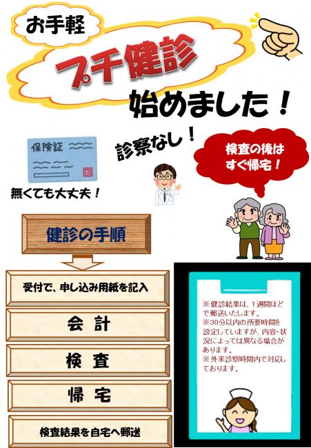 プチ検診紹介