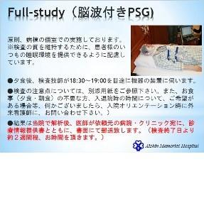 脳波付きPSG3