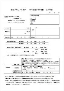 PSG検査予約申込書